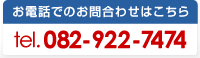 お電話でのお問合わせはこちら tel.082-922-7474