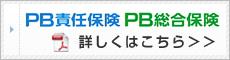 PB責任保険・PB総合保険