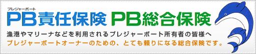 PB責任保険 PB総合保険 漁港やマリーナなどを利用されるプレジャーボート所有者の皆様へ プレジャーボートオーナーのための、とても頼りになる総合保険です。